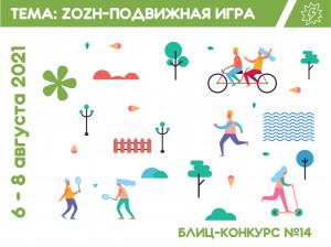 Блиц-конкурс №14: zozh-подвижная игра